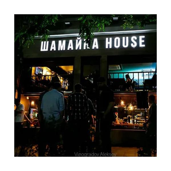 Шамайка House
